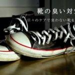 靴の匂い対策