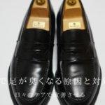 サラリーマン必見|革靴で足が臭くなる原因と対処法・日々のケアで驚くほど改善される