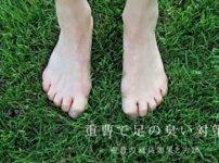 重曹で足の臭いを改善|重曹の消臭方法と合わせて知りたい足の臭い対策知識