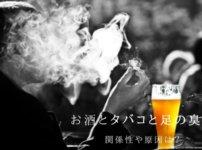 足の臭いとタバコとお酒の関係性|喫煙や飲酒は発汗による体臭の原因に?