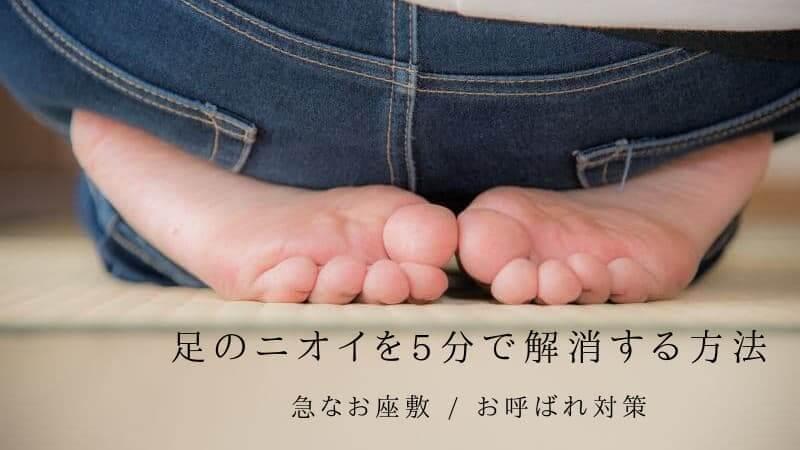 足の臭いを5分で消す|急なお座敷に速攻で対応する足の臭い対策方法