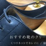 【くつリネット】で靴のクリーニング|高級な革靴もキレイに消臭・除菌まで