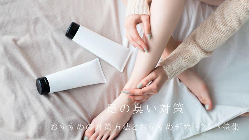 足の臭い対策|今すぐできる!おすすめ対策法と最強厳選アイテム5選