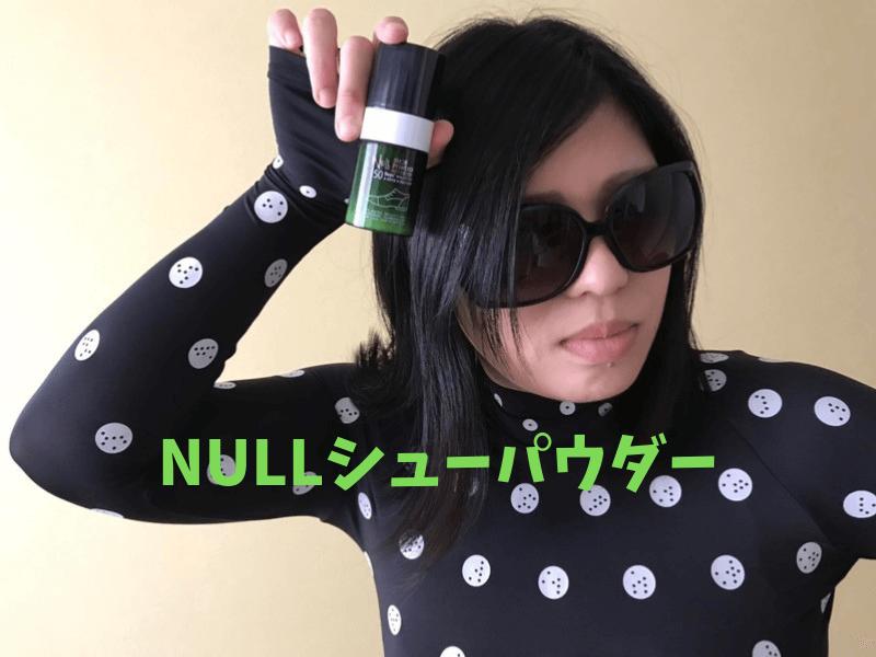 NULLシューパウダー女性