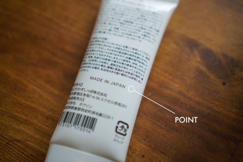 ニャオワンは日本製